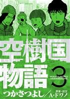 空樹国物語(3)