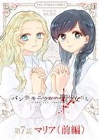パンデモニウムの聖少女たち【単話】(7)(前編)