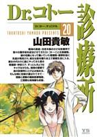 Dr.コトー診療所(20)