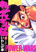 新・花マル伝(2)