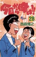 今日から俺は!!(28)