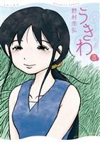 うきわ(3)