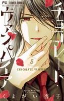 チョコレート・ヴァンパイア(5)