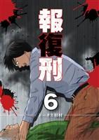 報復刑(6)
