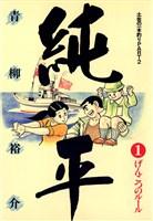 土佐の一本釣り PART2 純平(1)
