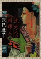 沈夫人の料理人(4)