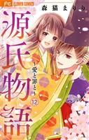 源氏物語~愛と罪と~【マイクロ】(12)