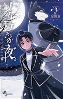 ノケモノたちの夜(3)