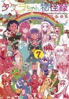 タケヲちゃん物怪録(7)