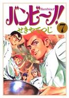 バンビ~ノ!(7)