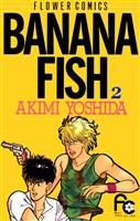 BANANA FISH(2)【期間限定 無料お試し版】