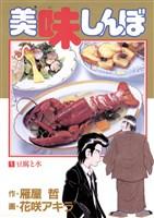 『美味しんぼ(1)』の電子書籍
