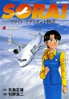 SORA!フライト・アテンダント物語(4)