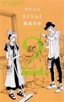 アイツとカノジョと魔法の手(2)