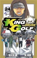 KING GOLF(24)