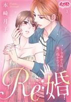 Re:婚 ~今夜からは、俺に抱かれて?~(3)
