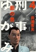 刑事ゆがみ(4)