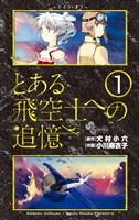 『とある飛空士への追憶 【コミック】(1)』の電子書籍