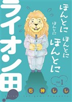ほんとにほんとにほんとにほんとにライオン田!(1)