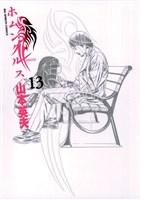 ホムンクルス(13)