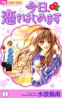 『今日、恋をはじめます(1)』の電子書籍