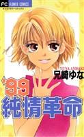'99純情革命