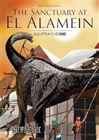 エル・アラメインの神殿
