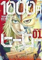 1000円ヒーロー(1)【期間限定 無料お試し版】