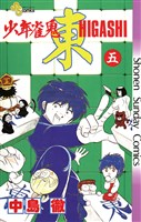 少年雀鬼 東(ひがし)(5)