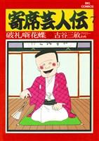 寄席芸人伝(7)
