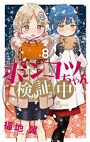 ポンコツちゃん検証中(8)