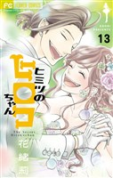 ヒミツのヒロコちゃん【マイクロ】(13)