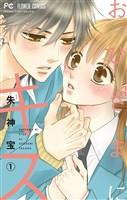 おひさまにキス【マイクロ】(1)