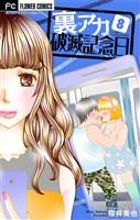 裏アカ破滅記念日【マイクロ】(8)