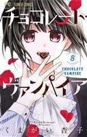 チョコレート・ヴァンパイア(8)