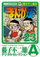 まんが道(23)