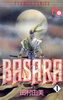 『BASARA(1)』の電子書籍