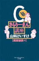 C級さらりーまん講座(12)