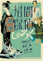 幇間探偵しゃろく(2)
