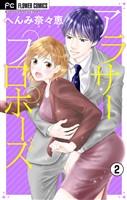 アラサープロポーズ【マイクロ】(2)
