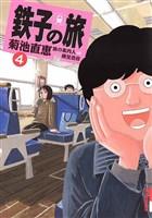 鉄子の旅(4)