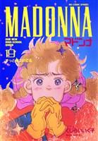 マドンナ(19)