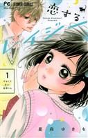 恋するレイジー(1)