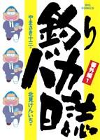 釣りバカ日誌 番外編(1)
