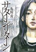 サターンリターン【単話】(11)