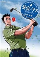 黄金のラフ2~草太の恋~(4)