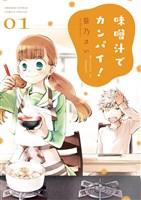 味噌汁でカンパイ!(1)【期間限定 無料お試し版】