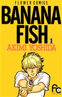 『BANANA FISH(1)』の電子書籍