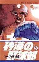 砂漠の野球部(5)
