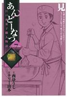あんどーなつ 江戸和菓子職人物語(7)